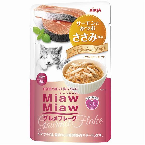【送料無料】(まとめ)MiawMiawグルメフレーク サーモンとかつおささみ添え 60g【×96セット】【ペット用品・猫用フード】