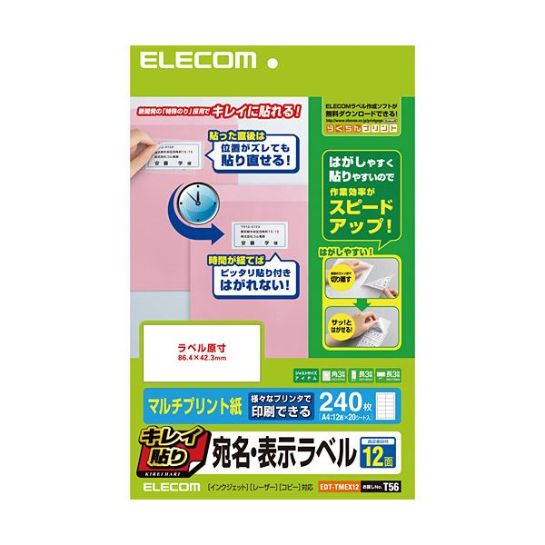 【送料無料】(まとめ) エレコム キレイ貼り 宛名・表示ラベルA4 12面 86.4×42.3mm ホワイト EDT-TMEX12 1冊(20シート) 【×10セット】