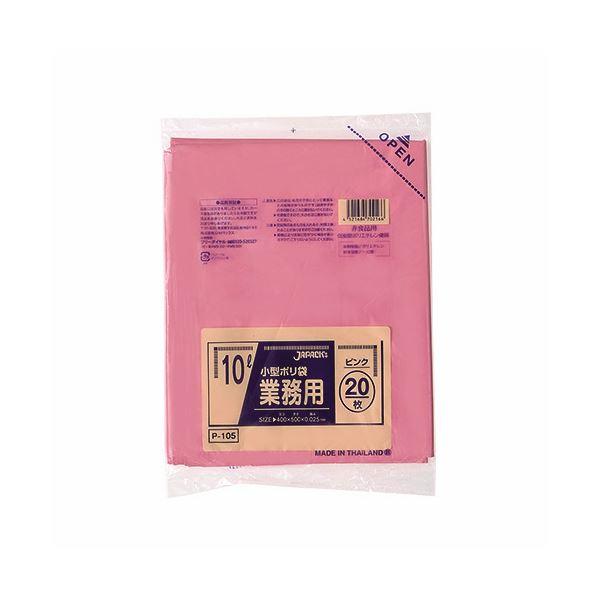 【送料無料】(まとめ) ジャパックス 小型ポリ袋 10L ピンク P-105 1パック(20枚) 【×50セット】