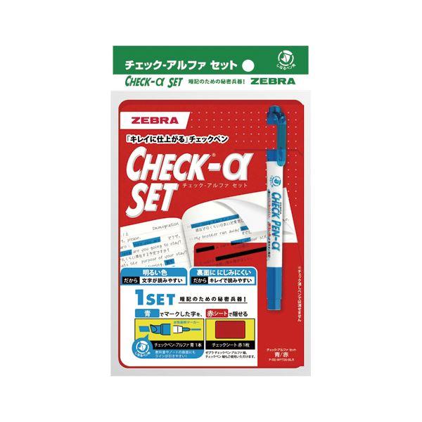 (まとめ) ゼブラ チェック アルファ セット (チェックペン青:/シート:赤)【×50セット】