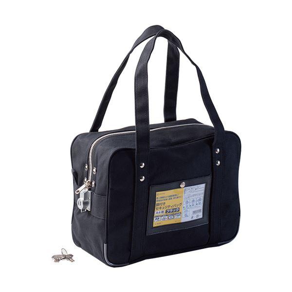 (まとめ)ヒサゴ 鍵付きセキュリティバッグ A4用ブラック BGK03 1個【×3セット】