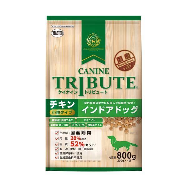 (まとめ)ケイナイン・トリビュート インドアドッグ 小粒タイプ チキン 800g(200g×4袋) (ペット用品・犬フード)【×10セット】