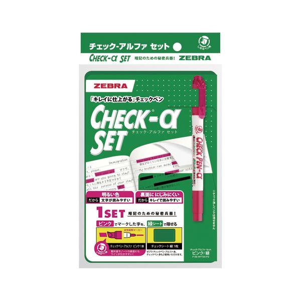 (まとめ) ゼブラ チェック アルファ セット (チェックペン:ピンク/シート:緑)【×50セット】