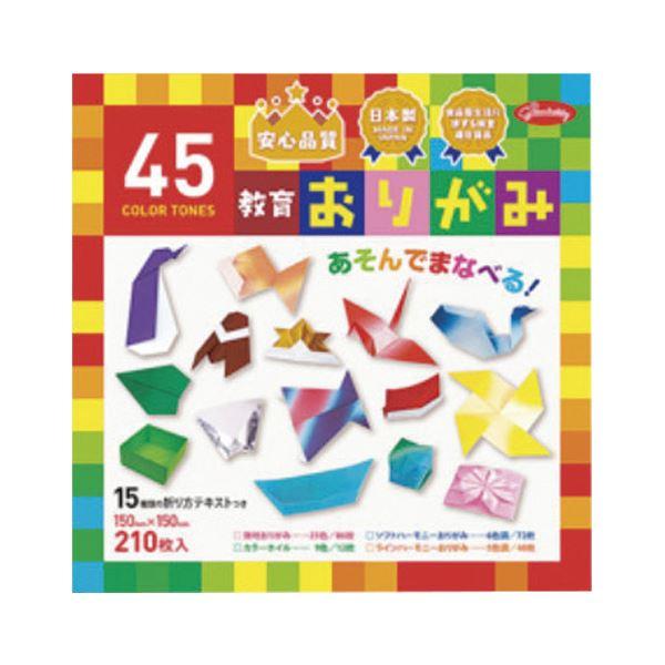 (まとめ) ショウワグリム 45色調 教育おりがみ 210枚入 【×20セット】