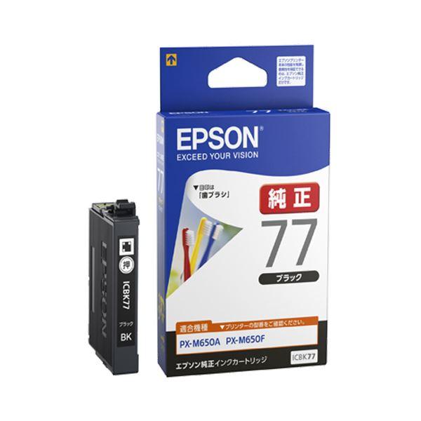 【送料無料】(まとめ) エプソン インクカートリッジ ブラックICBK77 1個 【×10セット】