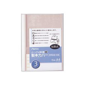 【送料無料】(まとめ) アスカ パーソナル製本機専用 製本カバーA4 背幅3mm ホワイト BH-304 1パック(5冊) 【×30セット】