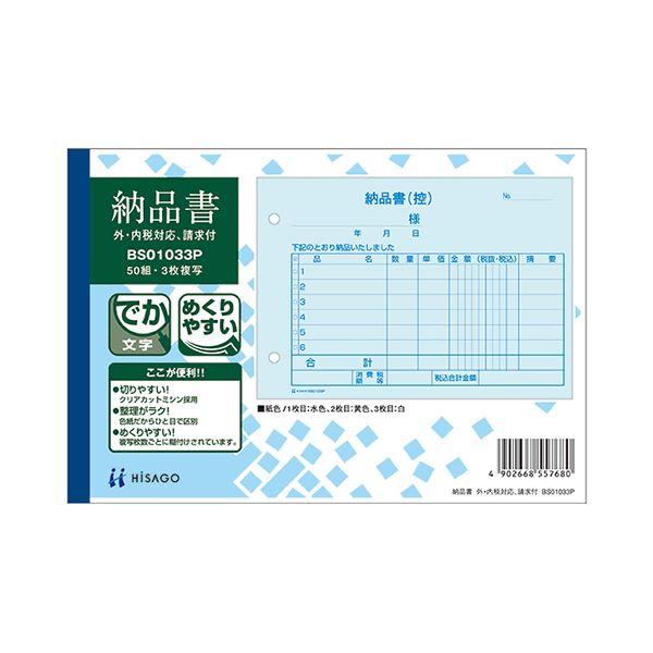 【送料無料】(まとめ)納品書 B6ヨコ型 外・内税対応・請求付50組 10冊【×3セット】