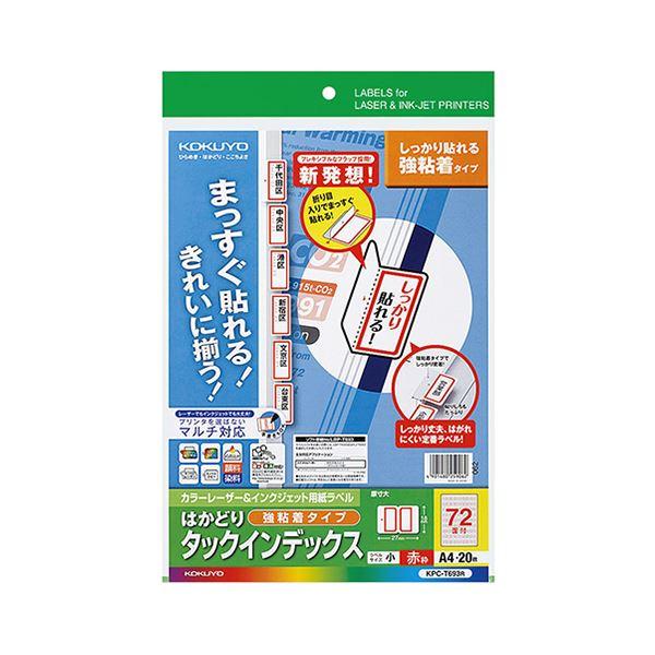 【送料無料】(まとめ) コクヨ カラーレーザー&インクジェットプリンター用インデックス (強粘着) A4 72面(小) 18×27mm 赤枠 KPC-T693R 1冊(20シート) 【×10セット】