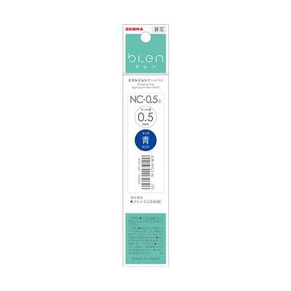 【送料無料】(まとめ)ゼブラ 油性ボールペン替芯NC-0.5芯 青 RNC5-BL 1セット(10本)【×20セット】