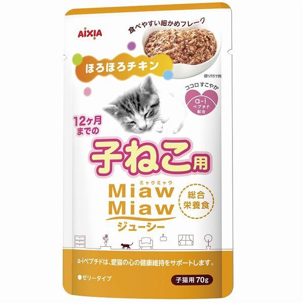 【送料無料】(まとめ)MiawMiawジューシー 子ねこ用 ほろほろチキン 70g【×96セット】【ペット用品・猫用フード】