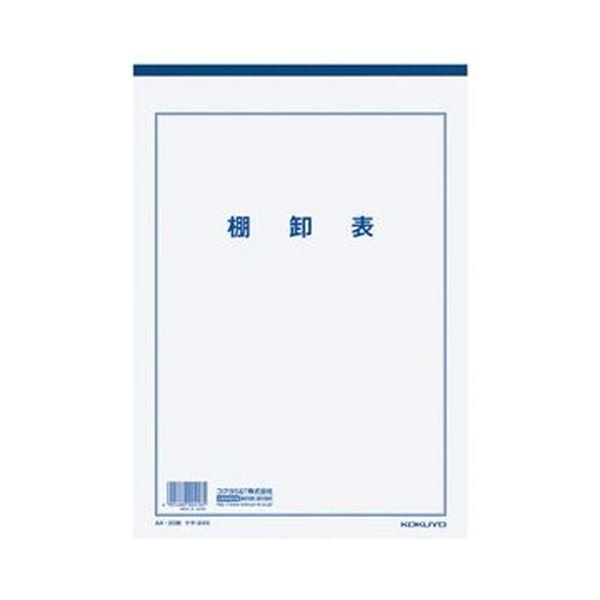 (まとめ) コクヨ 決算用紙棚卸表 A4 白上質紙 厚口 20枚入 ケサ-24N 1セット(10冊) 【×5セット】