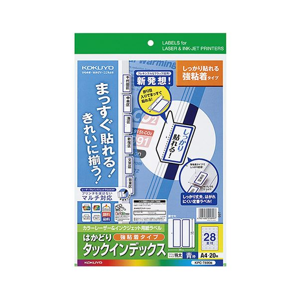 (まとめ) コクヨ カラーレーザー&インクジェットプリンター用インデックス (強粘着) A4 28面(特大) 42×38mm 青枠 KPC-T690B 1冊(20シート) 【×10セット】