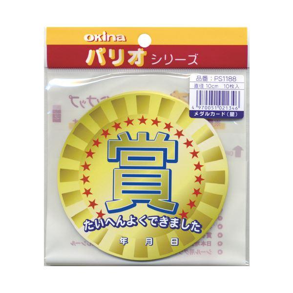 【送料無料】(まとめ)メダルカード PS1188 星【×30セット】