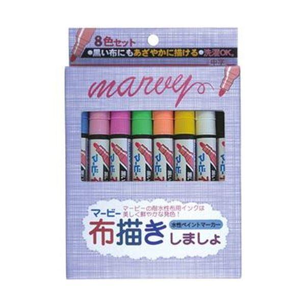 【送料無料】(まとめ)マービー 布描きしましょ パステル色8色セット 222-8B 1パック【×5セット】