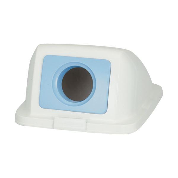 (まとめ) 積水テクノ成型 エコダスター フタ 45L ●1穴/ブルー ビンカン NDF41MB 1個 【×10セット】