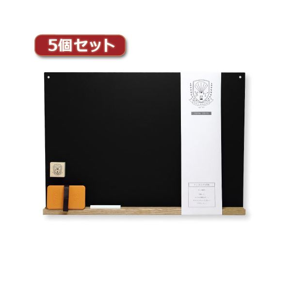 【送料無料】5個セット 日本理化学工業 すこしおおきな黒板 A3 黒 SBG-L-BKX5