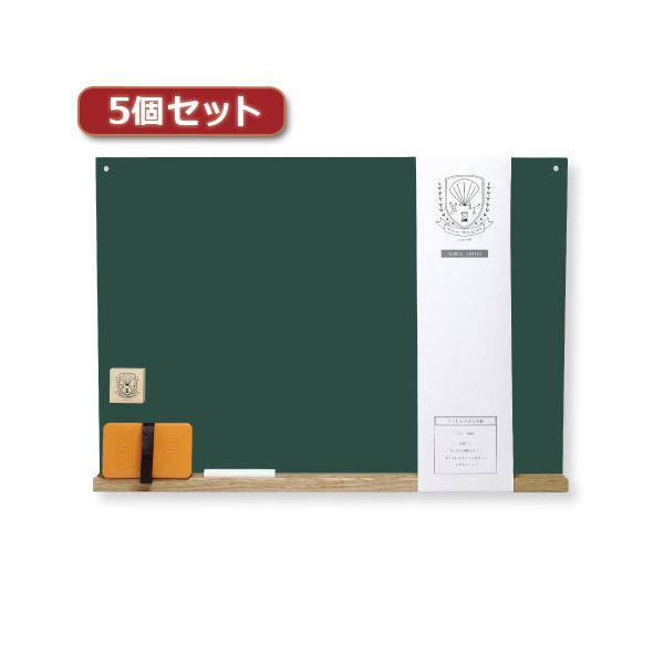 【送料無料】5個セット 日本理化学工業 すこしおおきな黒板 A3 緑 SBG-L-GRX5