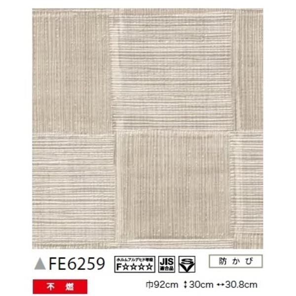 和調 のり無し壁紙 サンゲツ FE-6259 92cm巾 30m巻
