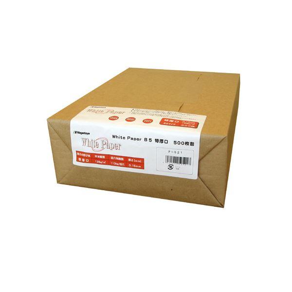(まとめ) 長門屋商店 ホワイトペーパー B5 特厚口 110kg ナ-521 1冊(500枚) 【×5セット】