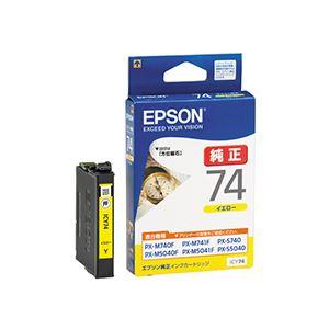 【送料無料】(まとめ) エプソン EPSON インクカートリッジ イエロー ICY74 1個 【×10セット】