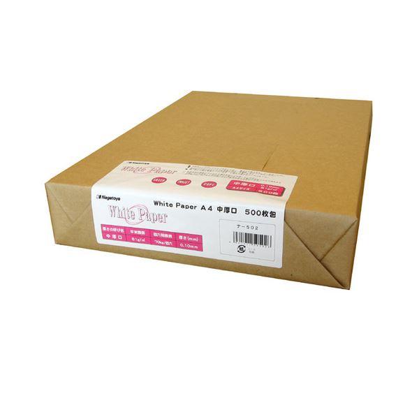 【送料無料】(まとめ) 長門屋商店 ホワイトペーパー A4 中厚口 70kg ナ-502 1冊(500枚) 【×5セット】