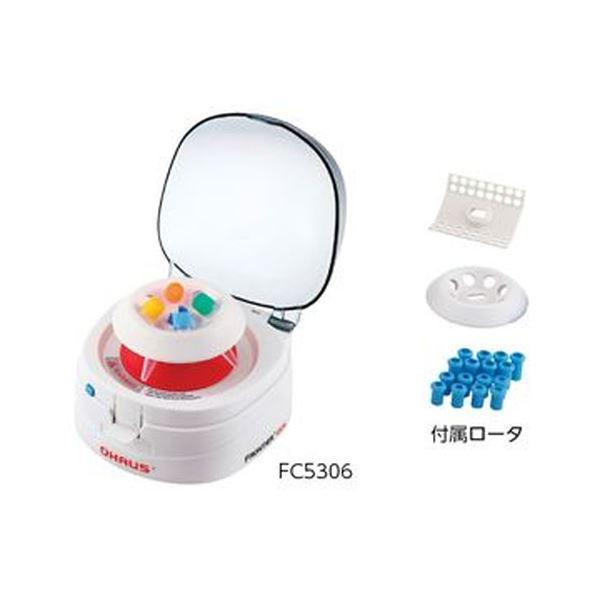 小型遠心機 FC5306