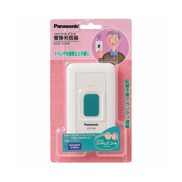 【送料無料】パナソニック小電力型ワイヤレスコール壁掛発信器 単4乾電池×2個使用 ECE1708P 1台
