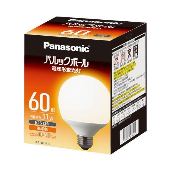 【送料無料】(まとめ) Panasonic 電球型蛍光灯 G60形 電球色 EFG15EL11E【×5セット】
