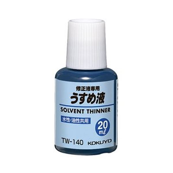 【送料無料】(まとめ)コクヨ うすめ液(修正液TW-40用)20ml TW-140 1セット(10個)【×5セット】