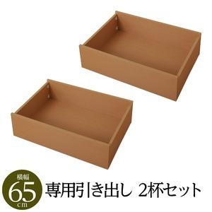 【送料無料】【別売りオプション】 脚付き マットレスベッド 分割型専用パーツ 引出し×2杯 キャスター付き 日本製