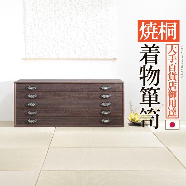 【送料無料】焼桐 着物箪笥/タンス 【5段】 幅98cm 木製 金具取っ手付き 『桔梗 ききょう』 〔寝室 ベッドルーム 和室 リビング〕【代引不可】