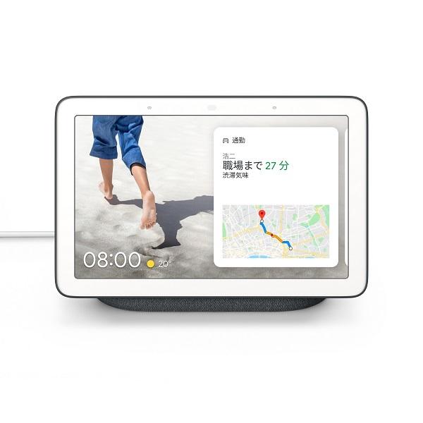 【送料無料】Google Nest Hub スマートホームディスプレイ GA00515-JP チャコール Charcoal「Google アシスタント」に対応した小型スマートスピーカー bluetooth Wi-Fi 音声 認識 ハンズフリー ダークグレー グーグルネスト ネストハブ 人工知能AI IOT Android iOS 01935750