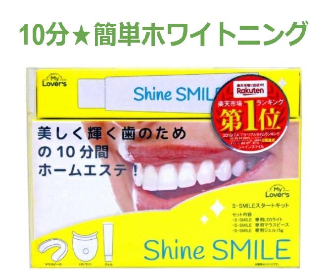 送料込み   シャインスマイル ホワイトニングキット Shine Smile Whitening Kit 自宅 簡単 歯 ホワイトニング オーラルケア 白い歯 手軽