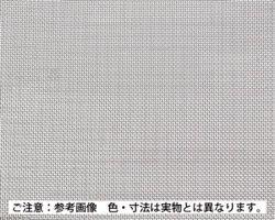 ステン平織網 0.18×40メッシュ×500mm 15m 巻売【吉田隆】 00956511-001【00956511-001】