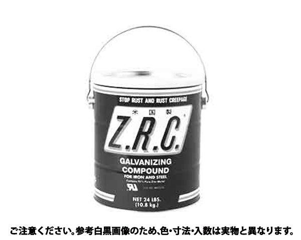 ZRCシルバー 規格(2.7KG) 入数(1) 04253427-001【04253427-001】[4549663611469][4549663611469]