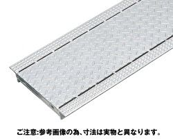 スチール製 縞鋼板貼りグレーチング プレーンタイプ 溝幅180用 T-14 03213876-001【03213876-001】