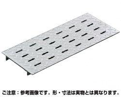 ステンレス製 排水用みぞ蓋(ズレ止め付き) 縞鋼板タイプ 溝幅120用 歩道用 03214300-001【03214300-001】