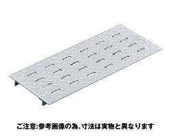 ステンレス製 排水用みぞ蓋(ズレ止め付き) 縞鋼板タイプ 溝幅300用 歩道用 03214304-001【03214304-001】