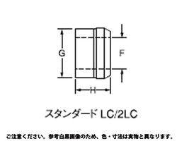 【送料無料】ハックボルトカラー2LC(ステン  規格(2LC-2CU-12) 入数(200) 03581327-001