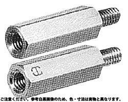 【送料無料】SUS303六角雄ねじ・雌ねじスペーサーBSU  規格( 2606) 入数(1000) 03580845-001