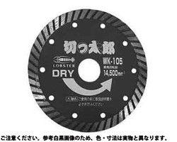 【送料無料】ダイヤホイール 切っ太郎(WK  規格(WK105) 入数(20) 03666133-001