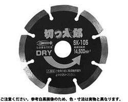 【送料無料】ダイヤホイール 切っ太郎(SK  規格(SK125) 入数(10) 03666136-001