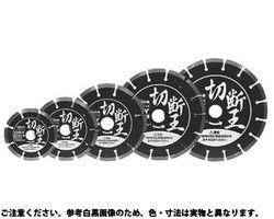 【送料無料】ダイヤホイール 切断王(SA  規格(SA125) 入数(5) 03666144-001