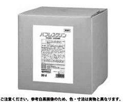 【送料無料】バブレスクリン  規格(20L) 入数(1) 03656137-001