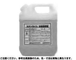 【送料無料】ステンライト 中和洗浄剤  規格(20KG) 入数(1) 03656183-001