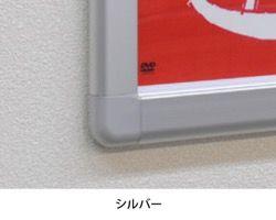 アルミ掲示板(オープンフレーム型)シルバー A0 03044969-001【03044969-001】[]
