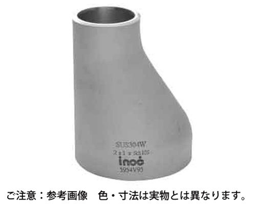 EレジューサR(E) 20S 材質(ステンレス) 規格(200A X125A) 入数(1) 03542997-001【03542997-001】[4548833017438]