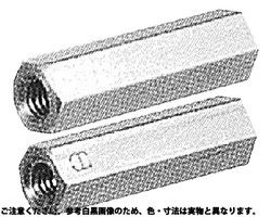 【送料無料】SUS303 六角両雌ねじスペーサーASU  規格( 375) 入数(100) 03590933-001