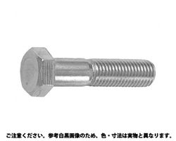 【送料無料】六角ボルト(半ねじ) 材質(SUS316L) 規格( 8X85(ハン) 入数(100) 03577860-001