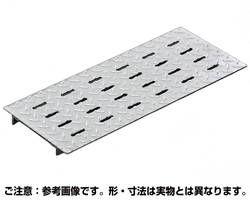 【送料無料】納期:約10日 ステンレス製排水用ピット蓋 縞鋼板製 ズレ止付 250 03213670-001